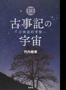 古事記の宇宙 古神道的考察