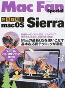 完全理解!macOS Sierra (マイナビムック Mac Fan Special)