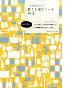 いちばんカンタン暮らし家計ノート2017 (saita mook)(saita mook)