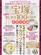 宝塚を劇的に楽しめる100+αのお得な知識 (三才ムック)(三才ムック)
