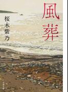 風葬 (文春文庫)(文春文庫)