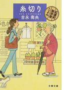 糸切り (文春文庫 紅雲町珈琲屋こよみ)