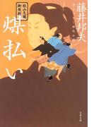 煤払い 書き下ろし時代小説 (文春文庫 秋山久蔵御用控)(文春文庫)