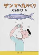 サンマの丸かじり (文春文庫)(文春文庫)