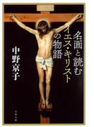 名画と読むイエス・キリストの物語 (文春文庫)(文春文庫)