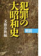 犯罪の大昭和史 戦前 (文春文庫)(文春文庫)