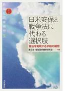 日米安保と戦争法に代わる選択肢 憲法を実現する平和の構想 (シリーズ新福祉国家構想)