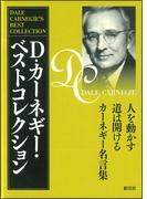 D・カーネギー・ベストコレクション(3冊セット) 「人を動かす」「道は開ける」「カーネギー名言集」