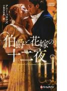 伯爵と花嫁の十二夜 (ハーレクイン・ヒストリカル・スペシャル)(ハーレクイン・ヒストリカル・スペシャル)