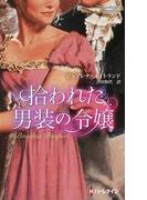 拾われた男装の令嬢 (ハーレクイン・ヒストリカル・スペシャル)(ハーレクイン・ヒストリカル・スペシャル)