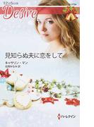 見知らぬ夫に恋をして (ハーレクイン・ディザイア Desire)(ハーレクイン・ディザイア)