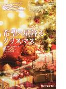 希望の星降るクリスマス (クリスマスロマンスVB)(クリスマス・ロマンス・ベリーベスト)