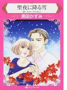 聖夜に降る雪 (ハーレクインコミックス)(ハーレクインコミックス)