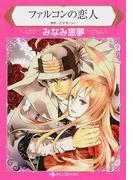 ファルコンの恋人 (ハーレクインコミックス)(ハーレクインコミックス)