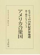 ルクリュの19世紀世界地理 第1期セレクション3 アメリカ合衆国