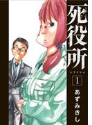 【1-5セット】死役所(バンチコミックス)