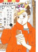 【6-10セット】いつかティファニーで朝食を(バンチコミックス)