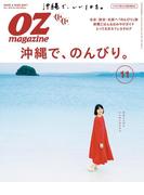 OZmagazine 2016年11月号 No.535(OZmagazine)