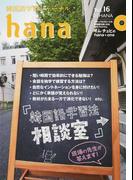 hana 韓国語学習ジャーナル Vol.16 特集 現場の先生が答えます!韓国語学習法相談室