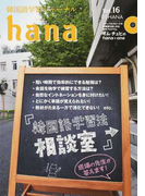 hana 韓国語学習ジャーナル Vol.16 特集|現場の先生が答えます!韓国語学習法相談室