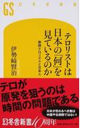 テロリストは日本の「何」を見ているのか 無限テロリズムと日本人 (幻冬舎新書)(幻冬舎新書)