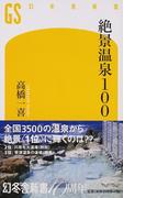 絶景温泉100 (幻冬舎新書)(幻冬舎新書)