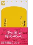 月9 101のラブストーリー (幻冬舎新書)(幻冬舎新書)