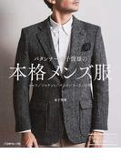 パタンナー金子俊雄の本格メンズ服 シャツ/ジャケット/パンツ/コート/小物
