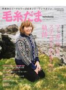 毛糸だま No.172(2016冬号) マーガレット・スチュアートさんの軌跡