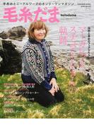 毛糸だま No.172(2016冬号) マーガレット・スチュアートさんの軌跡 (Let's knit series)