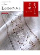 手づくり手帖 Vol.11 初冬号
