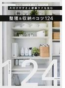 整理&収納のコツ124 片付けやすさと家事ラクを生む 整理収納アドバイザーの実践アイディア