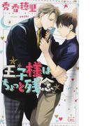 王子様はちょっと残念 (CROSS NOVELS)(Cross novels)