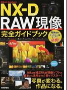 Nikon Capture NX−D RAW現像完全ガイドブック 写真が変わる。作品になる。 Nikonデジタル一眼ユーザー必携!