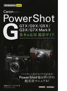 Canon PowerShot G基本&応用撮影ガイド (今すぐ使えるかんたんmini)