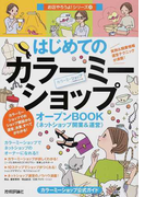 はじめての「カラーミーショップ」オープンBOOK ネットショップ開業&運営 カラーミーショップ公式ガイド (お店やろうよ!)