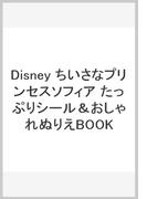 Disney ちいさなプリンセスソフィア たっぷりシール&おしゃれぬりえBOOK