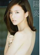 真野恵里菜 写真集『 陽炎 - KAGEROH - 』
