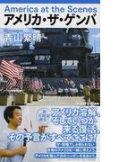 アメリカ・ザ・ゲンバ - America at the Scenes - (ワニブックス|PLUS|新書)(ワニブックスPLUS新書)