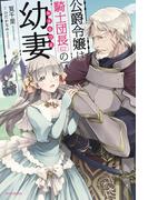【全1-3セット】公爵令嬢は騎士団長(62)の幼妻(カドカワBOOKS)