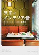 喫茶とインテリアWEST 喫茶店・洋食店33の物語