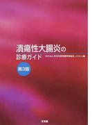 潰瘍性大腸炎の診療ガイド 第3版