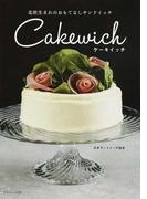 ケーキイッチ 北欧生まれのおもてなしサンドイッチ