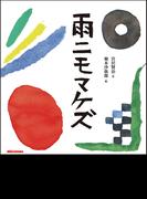 雨ニモマケズ (ミキハウスの絵本)