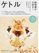 ケトル VOL.33(2016October) 特集:動物園が大好き!