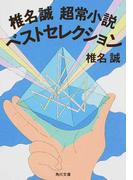 椎名誠超常小説ベストセレクション (角川文庫)(角川文庫)