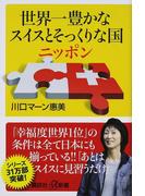 世界一豊かなスイスとそっくりな国ニッポン (講談社+α新書)(講談社+α新書)