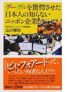 グーグルを驚愕させた日本人の知らないニッポン企業 (講談社+α新書)(講談社+α新書)