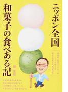 ニッポン全国和菓子の食べある記 高島屋・和菓子バイヤーがこっそり教える郷土の和菓子500品