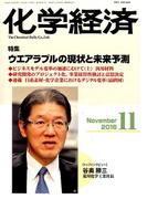 化学経済 2016年 11月号 [雑誌]